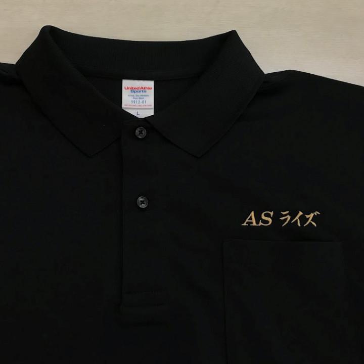ポロシャツ<br>【ネーム刺繍】<br>左胸・1文字1.5cm